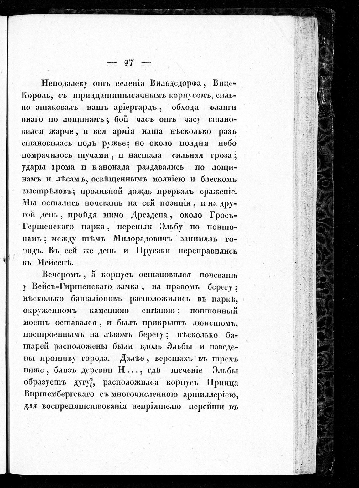 http://elib.shpl.ru/pages/1586454/zooms/7