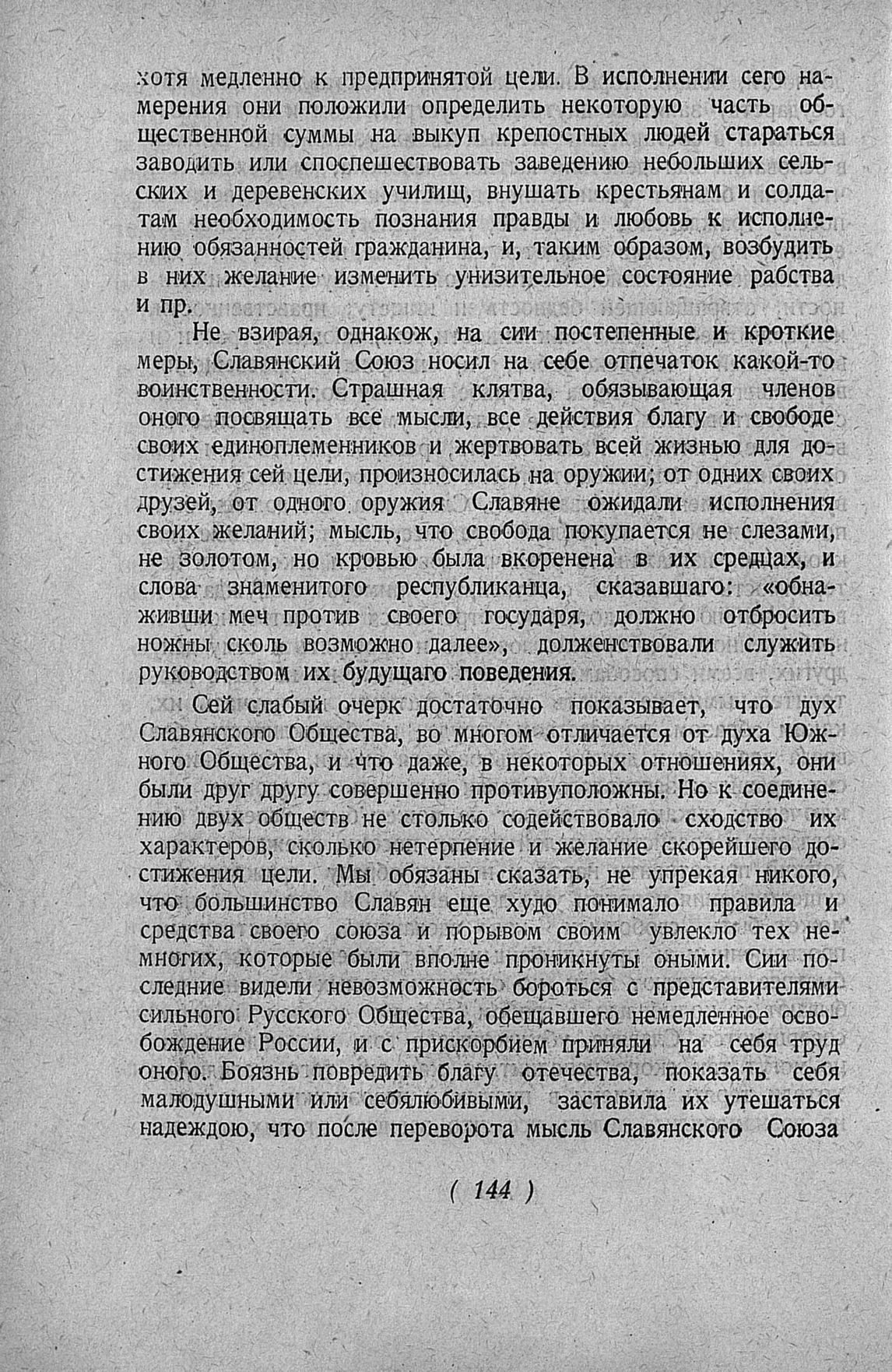 http://elib.shpl.ru/pages/2079487/zooms/7