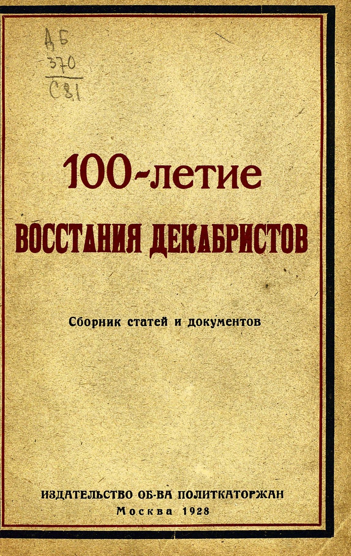 http://elib.shpl.ru/pages/543249/zooms/7