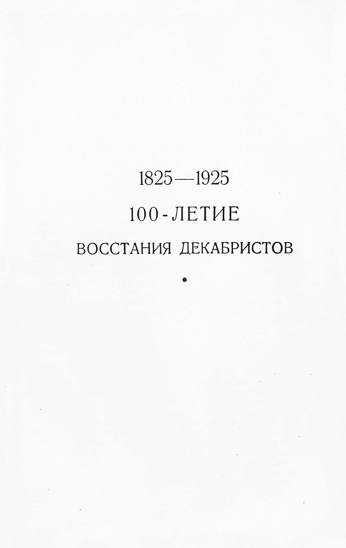 http://elib.shpl.ru/pages/543257/zooms/7