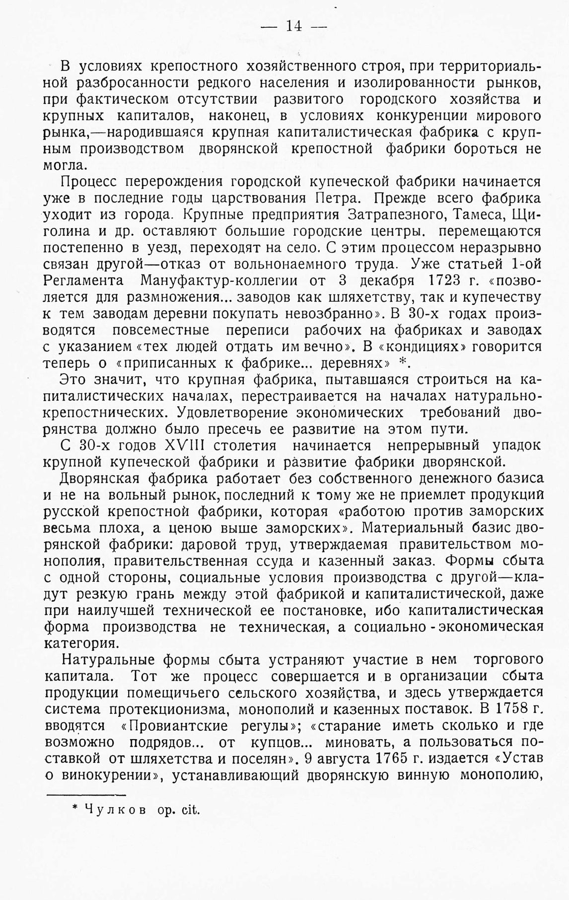 http://elib.shpl.ru/pages/543264/zooms/7