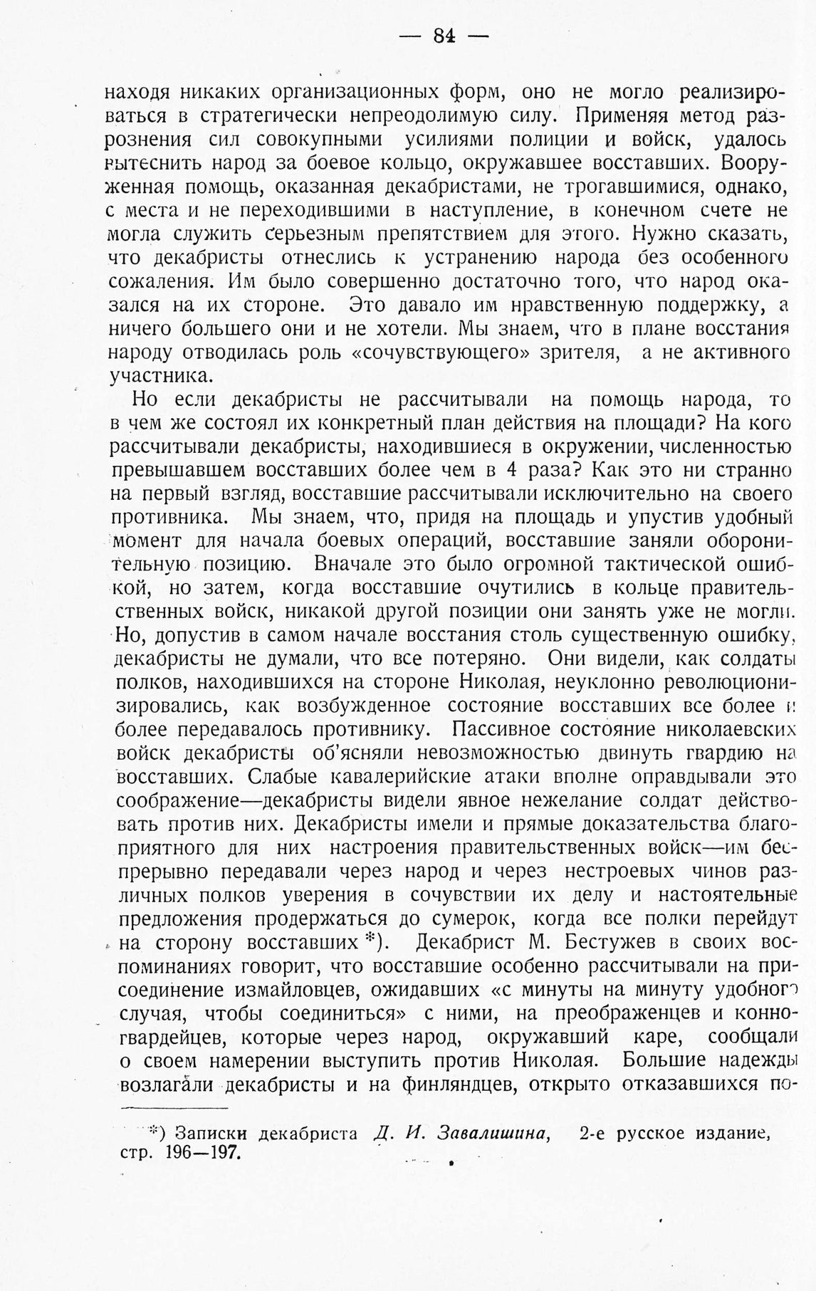 http://elib.shpl.ru/pages/543334/zooms/7