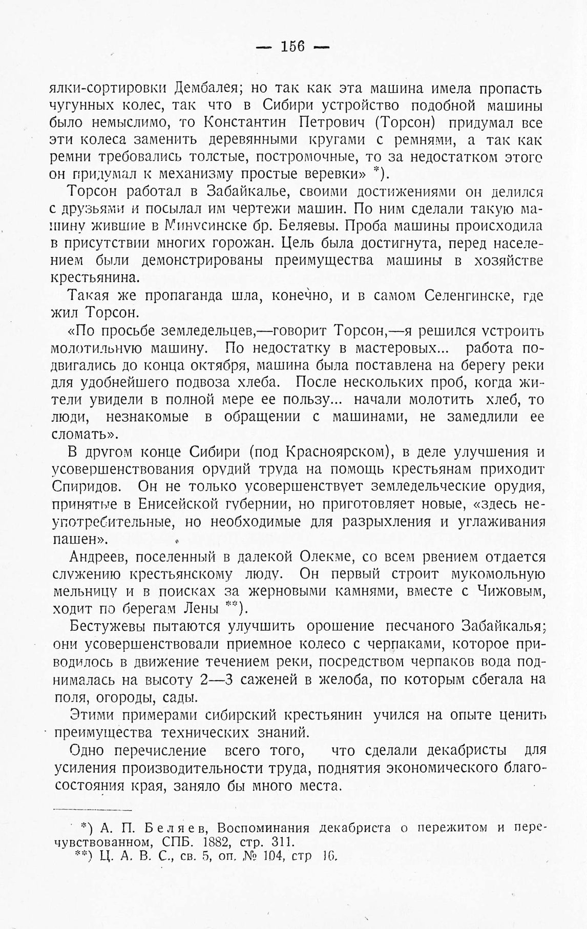 http://elib.shpl.ru/pages/543406/zooms/7