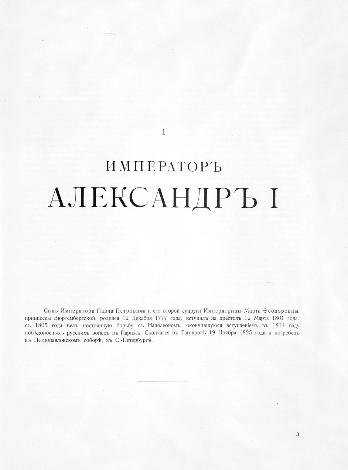 http://elib.shpl.ru/pages/561868/zooms/7