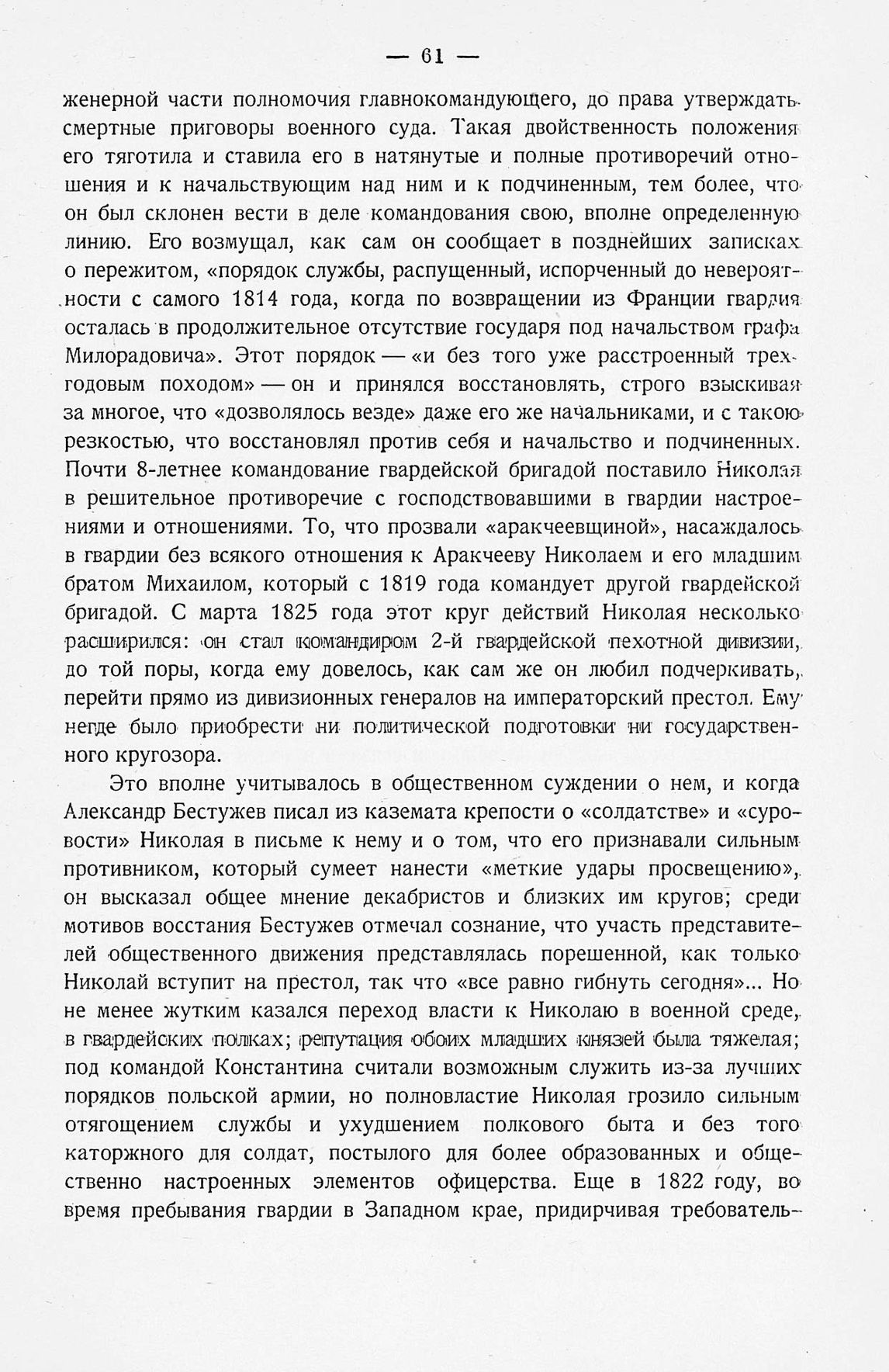 http://elib.shpl.ru/pages/565958/zooms/7