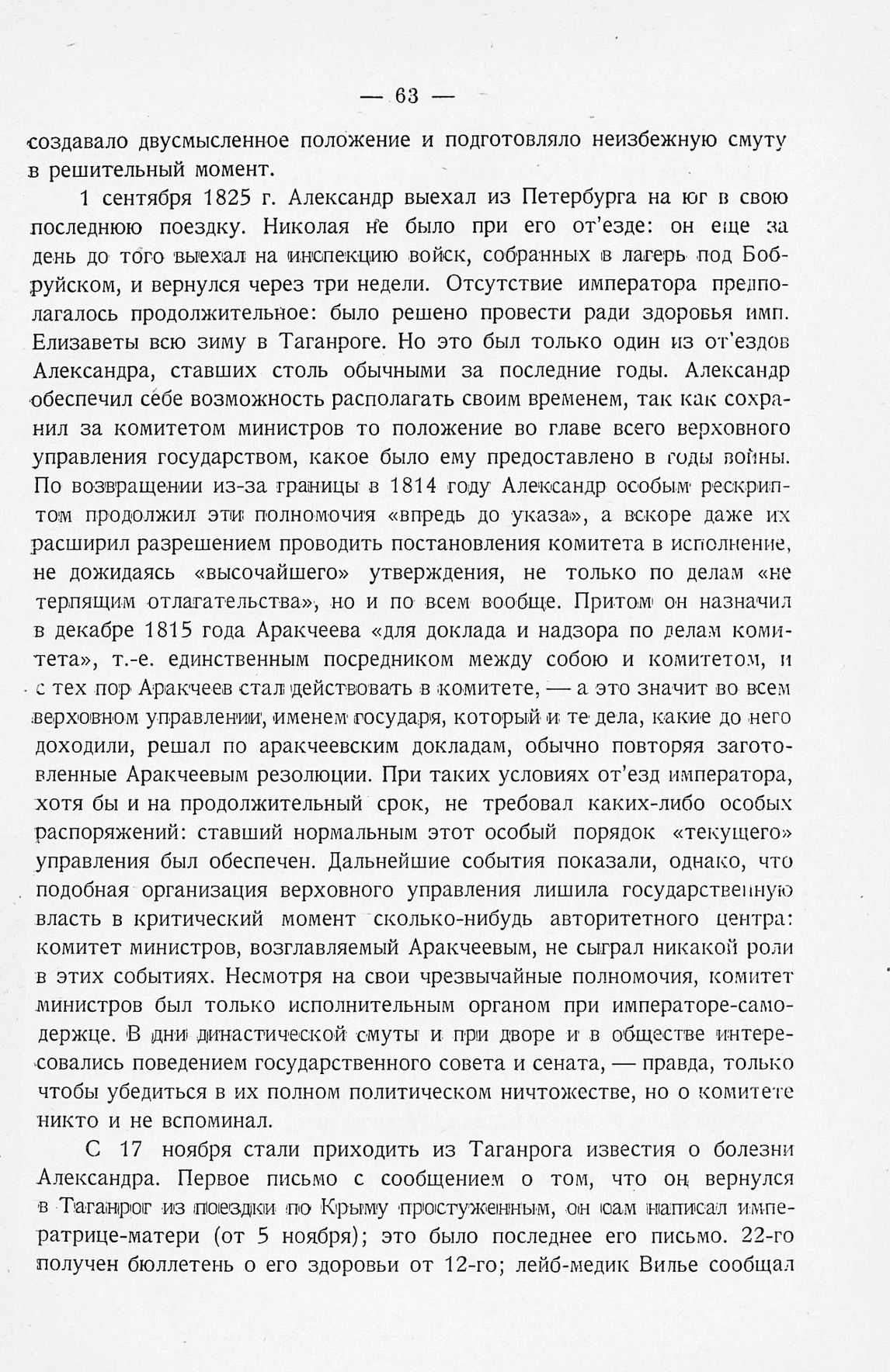 http://elib.shpl.ru/pages/565960/zooms/7