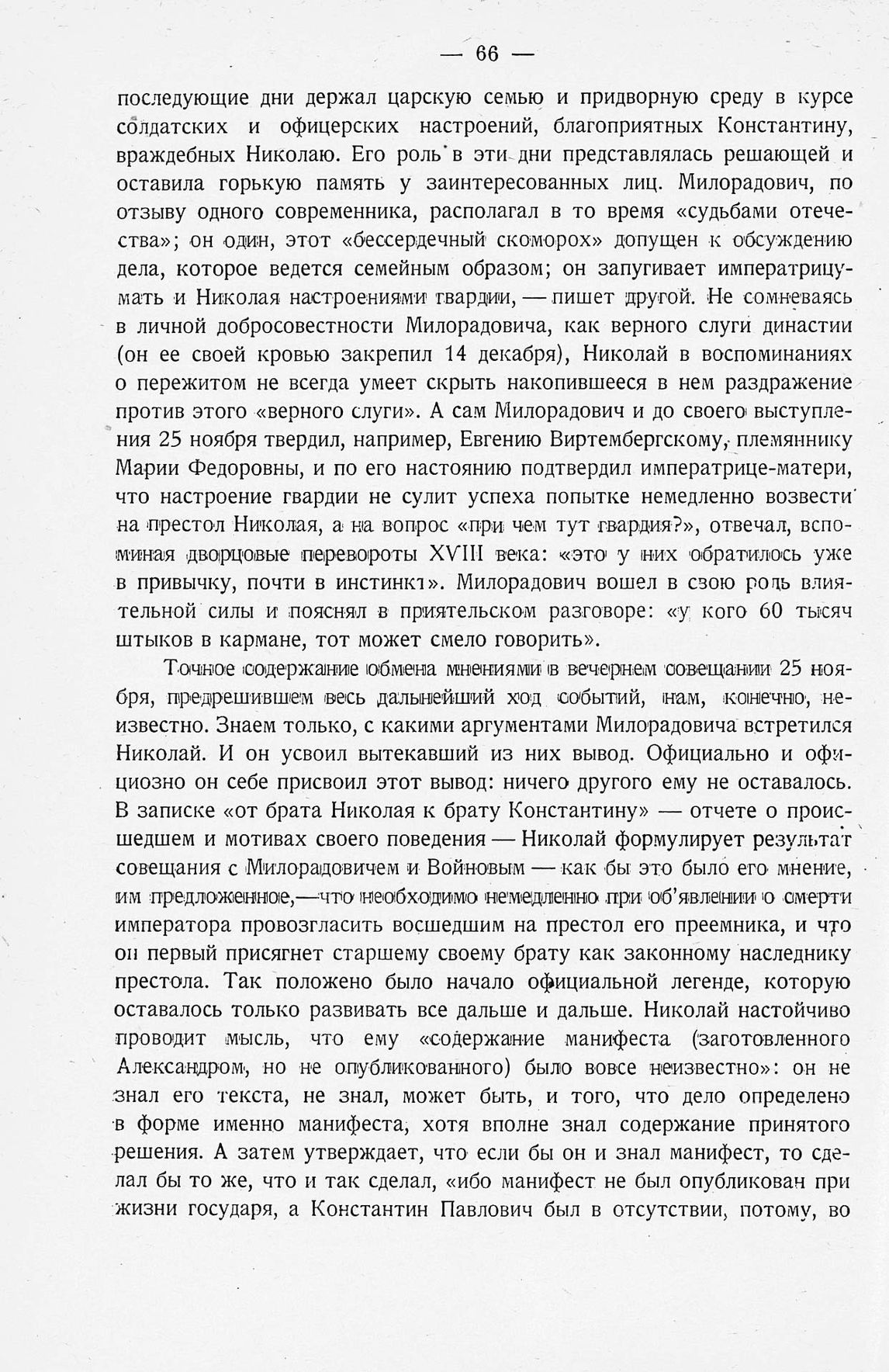 http://elib.shpl.ru/pages/565963/zooms/7