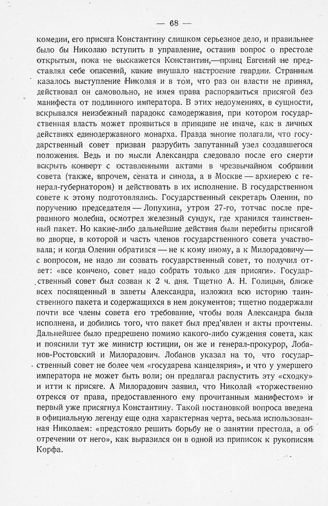 http://elib.shpl.ru/pages/565965/zooms/7