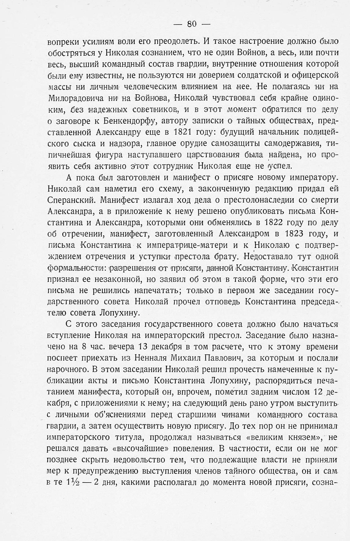 http://elib.shpl.ru/pages/565977/zooms/7