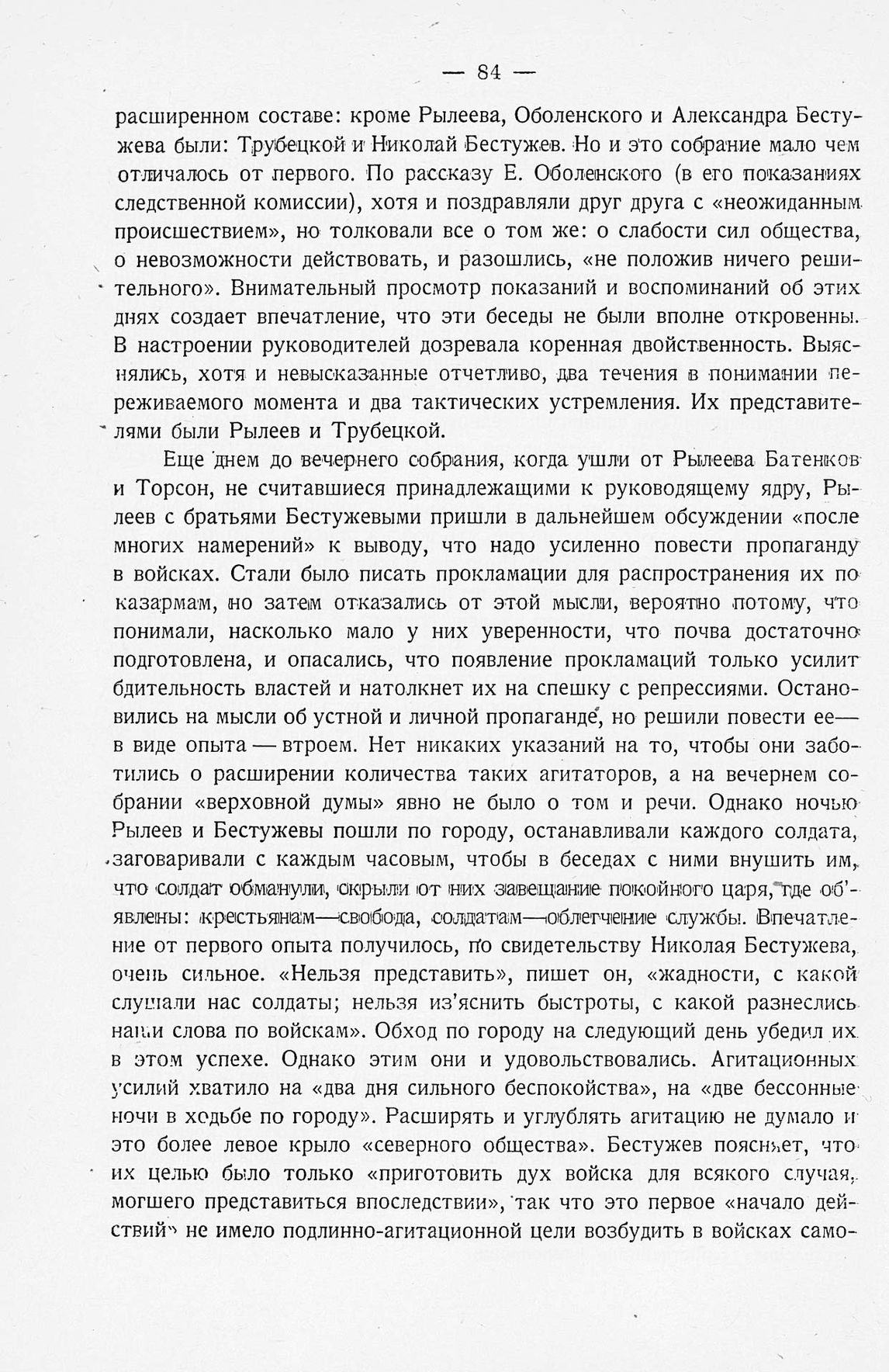 http://elib.shpl.ru/pages/565981/zooms/7