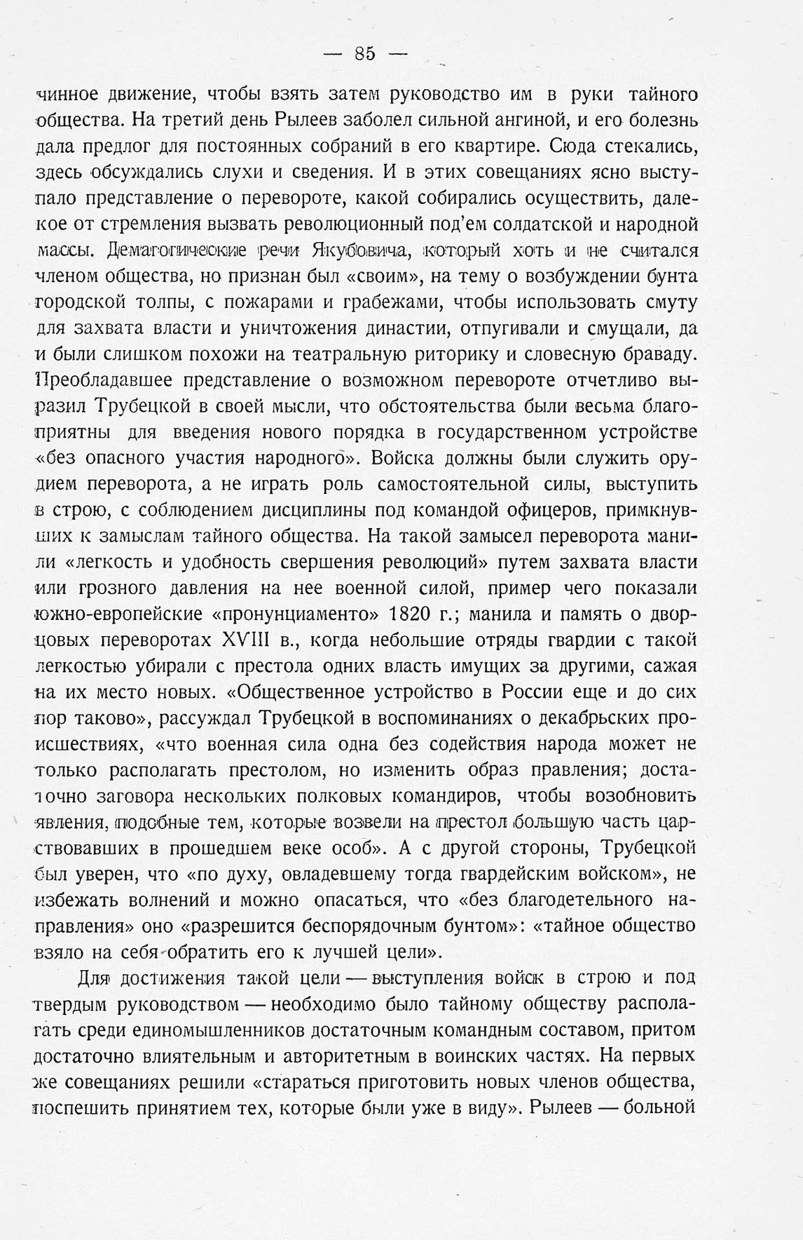http://elib.shpl.ru/pages/565982/zooms/7