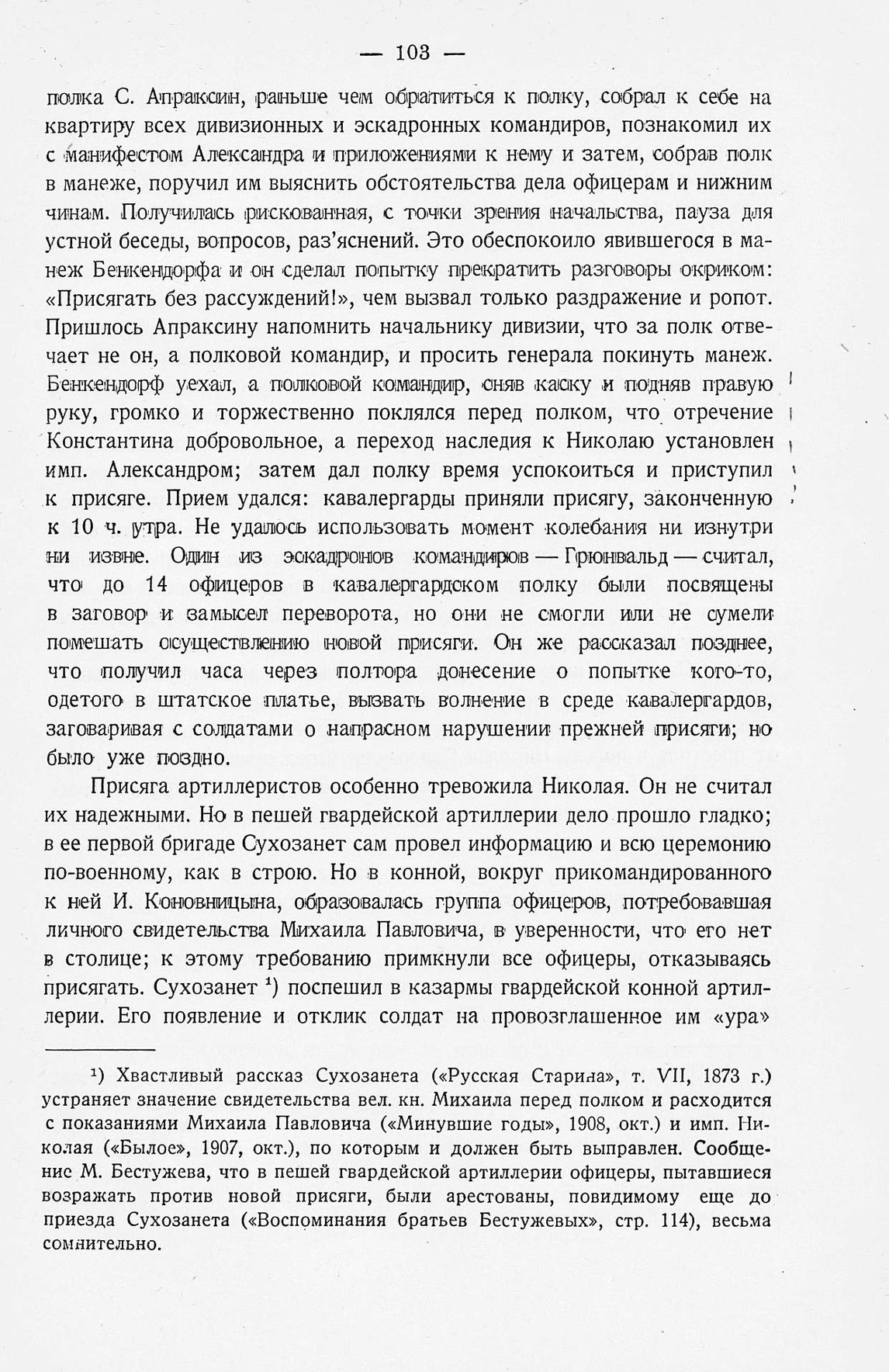 http://elib.shpl.ru/pages/566000/zooms/7
