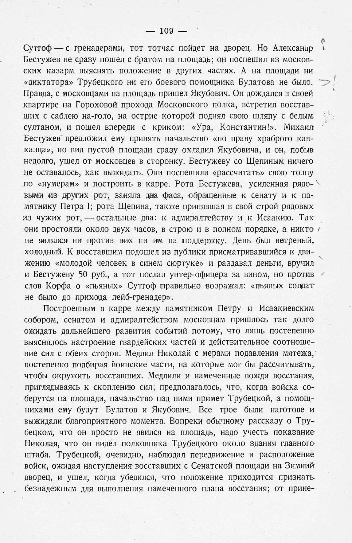 http://elib.shpl.ru/pages/566006/zooms/7