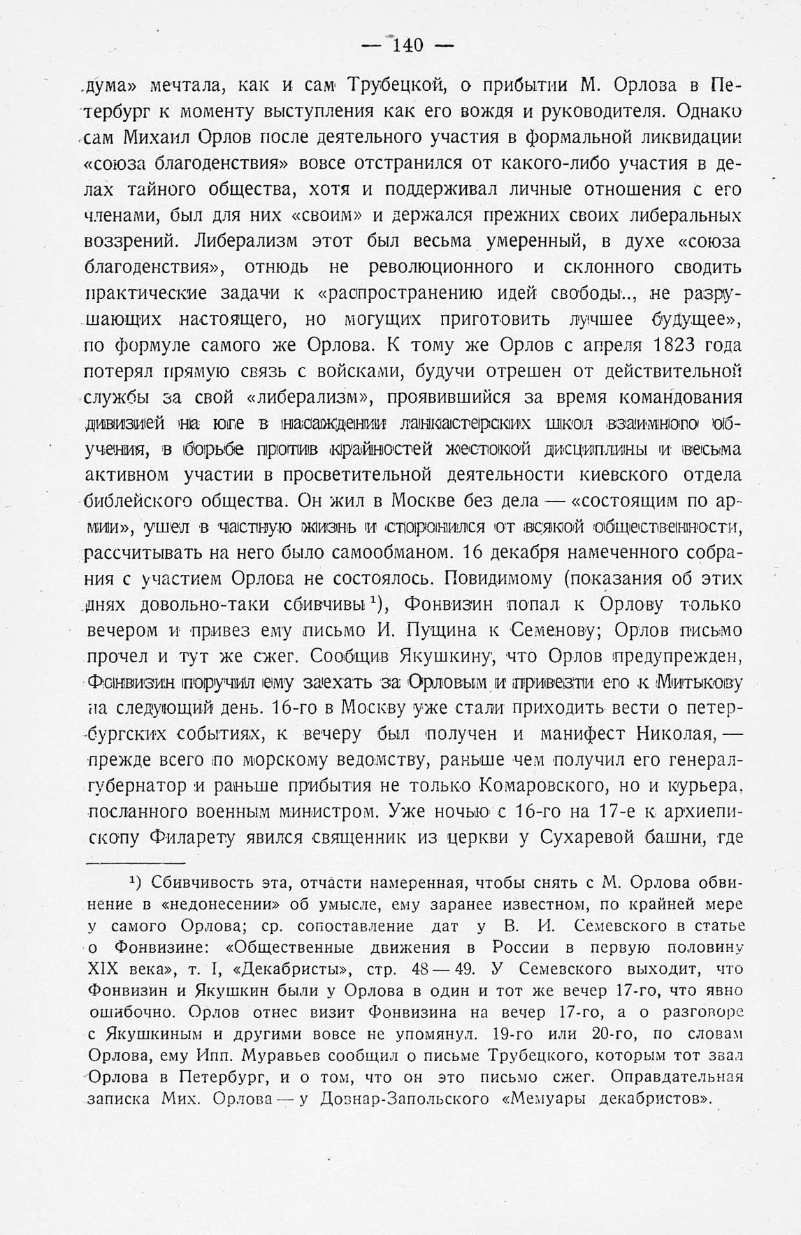 http://elib.shpl.ru/pages/566037/zooms/7