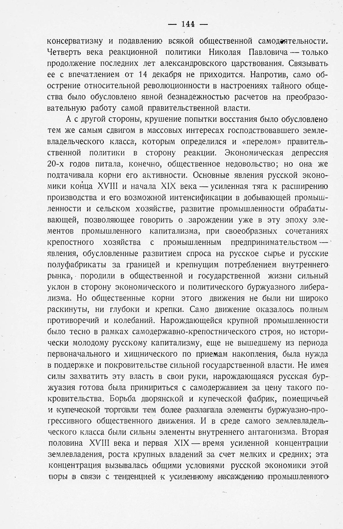 http://elib.shpl.ru/pages/566041/zooms/7