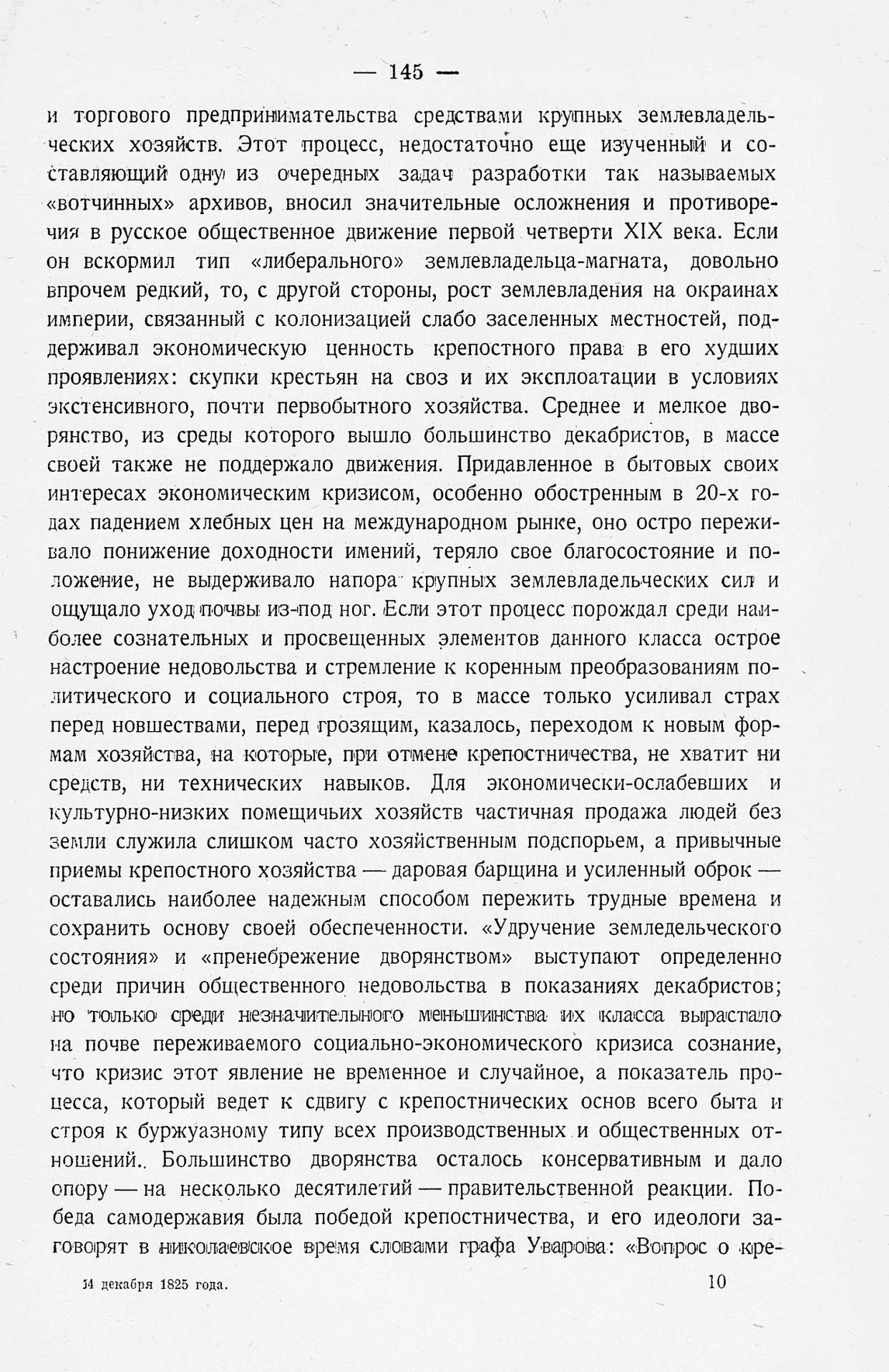 http://elib.shpl.ru/pages/566042/zooms/7