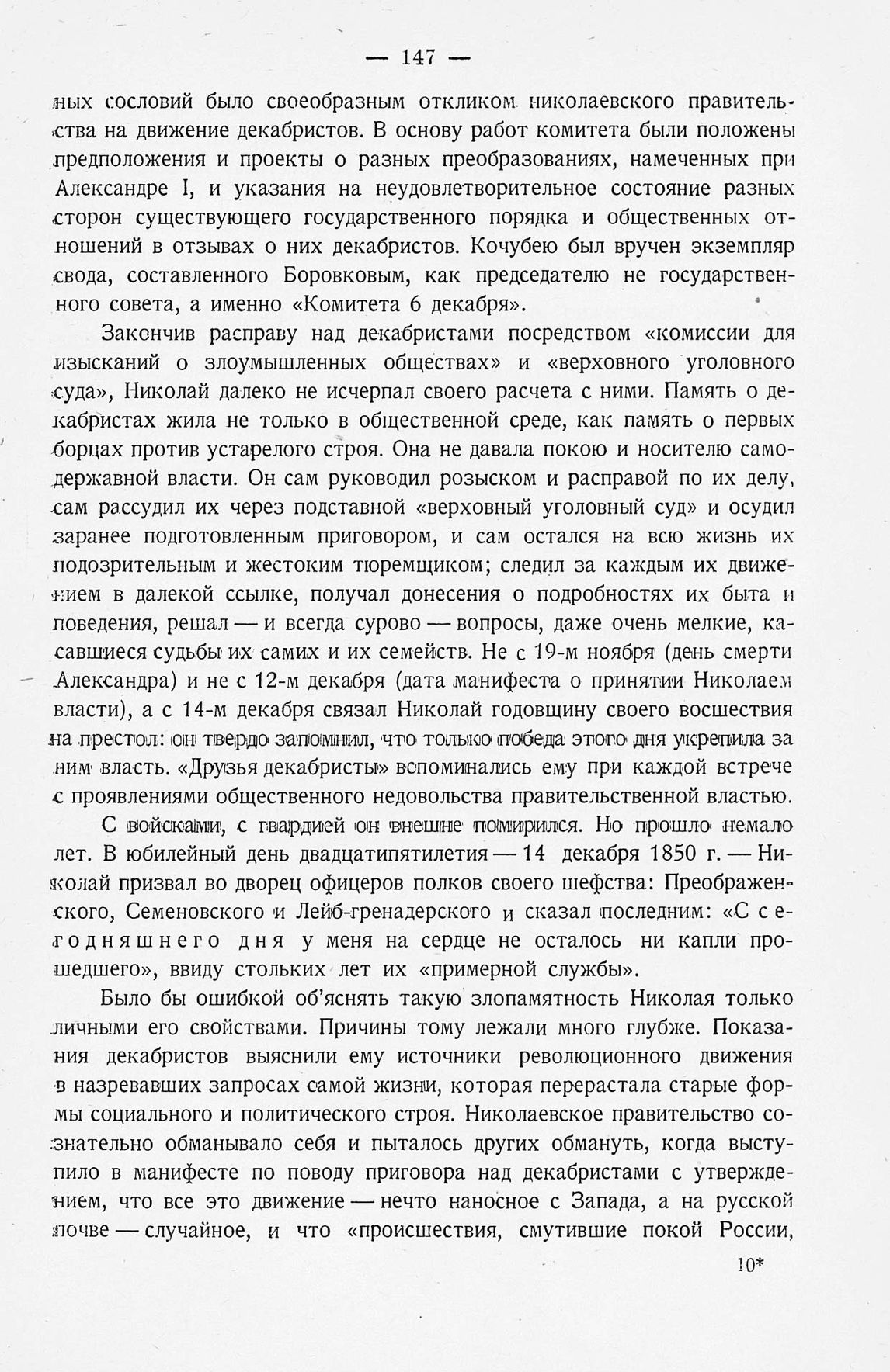 http://elib.shpl.ru/pages/566044/zooms/7
