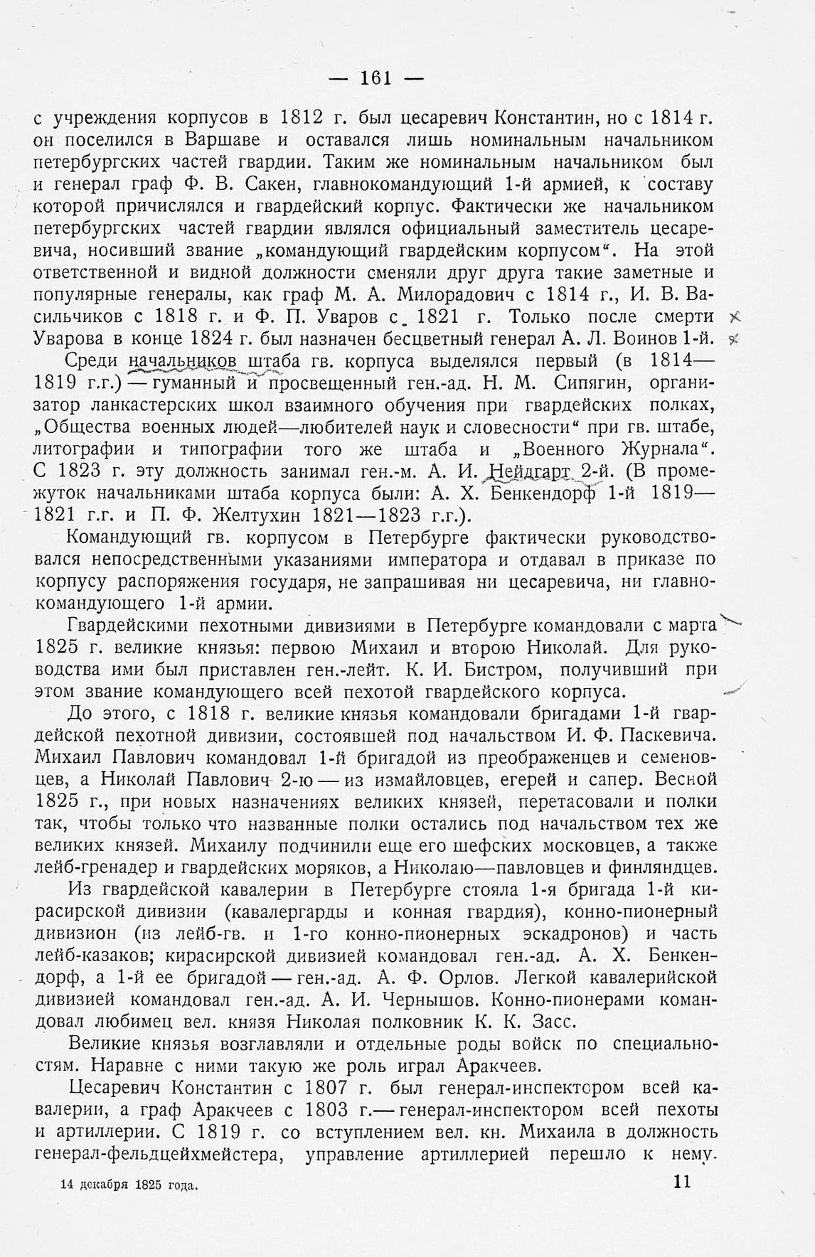 http://elib.shpl.ru/pages/566058/zooms/7