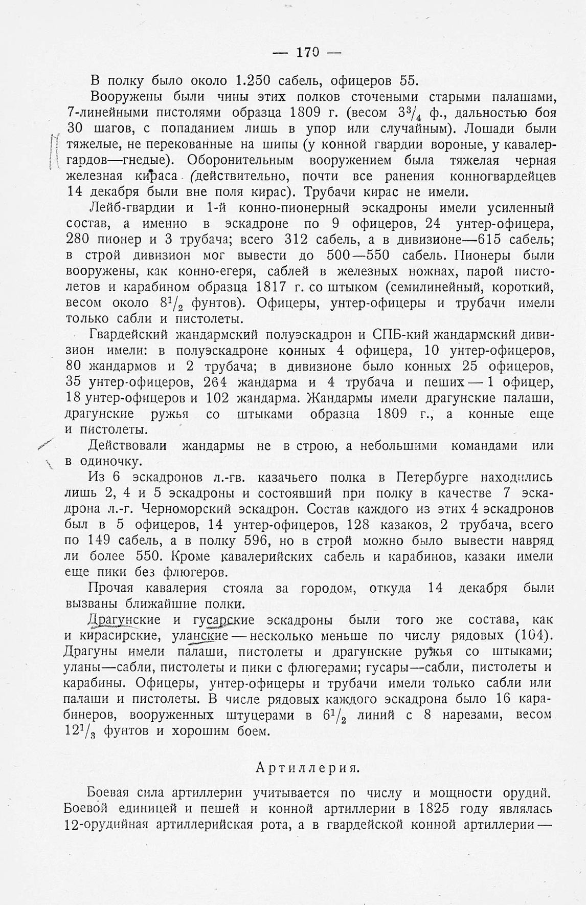 http://elib.shpl.ru/pages/566067/zooms/7