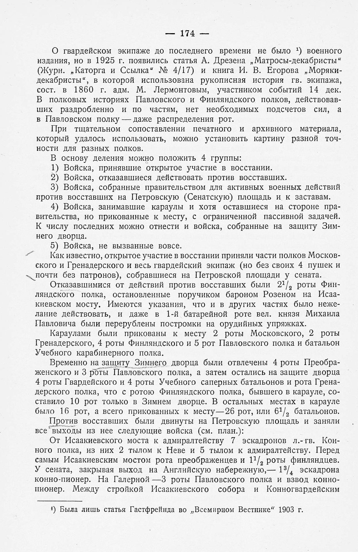 http://elib.shpl.ru/pages/566071/zooms/7