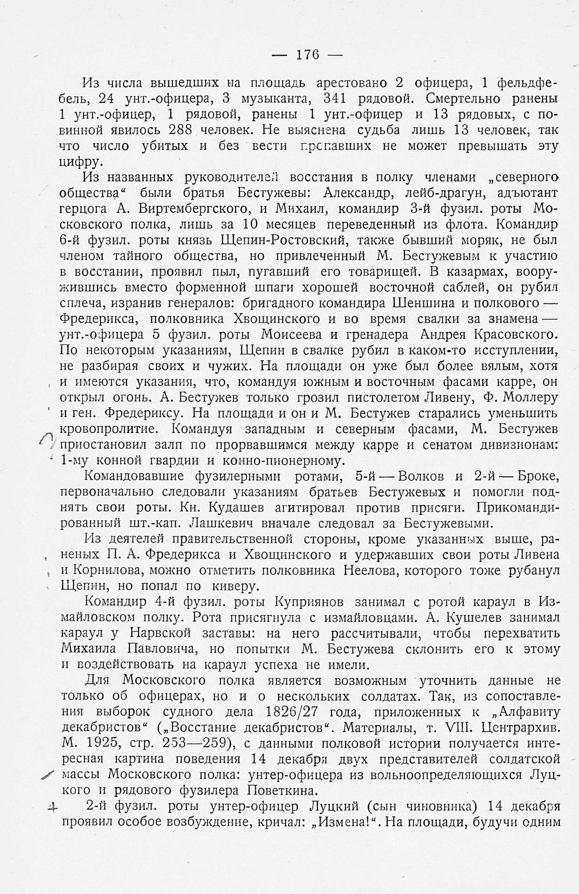 http://elib.shpl.ru/pages/566073/zooms/7