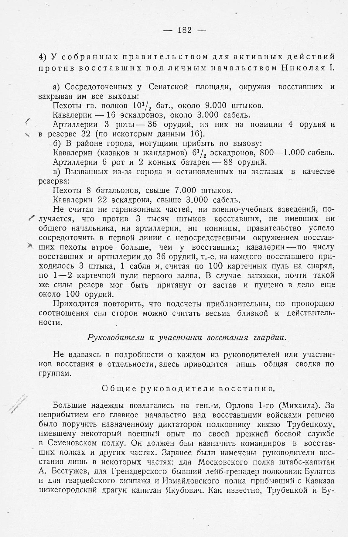 http://elib.shpl.ru/pages/566079/zooms/7