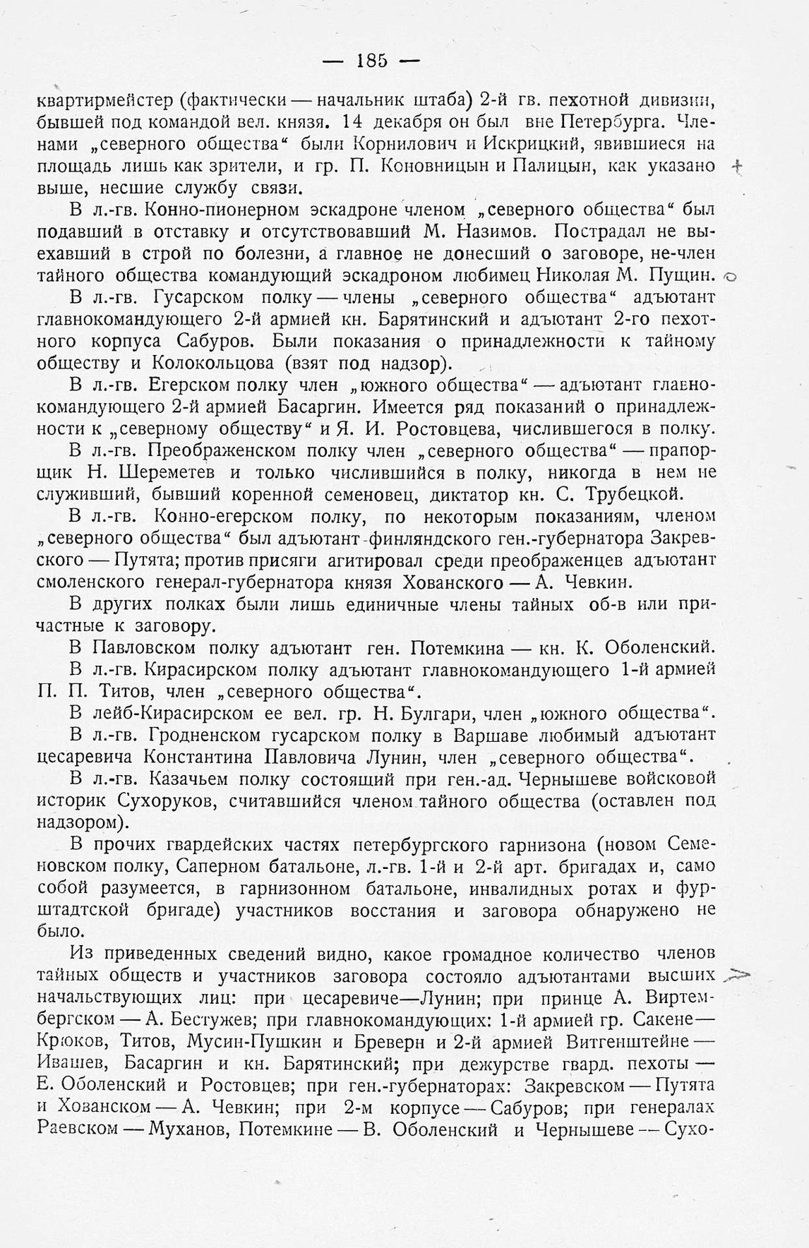 http://elib.shpl.ru/pages/566082/zooms/7