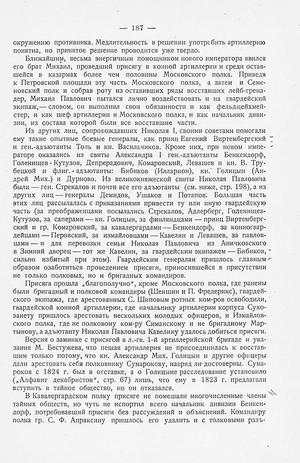 http://elib.shpl.ru/pages/566084/zooms/7