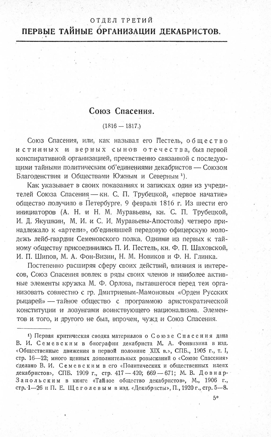 http://elib.shpl.ru/pages/625650/zooms/7