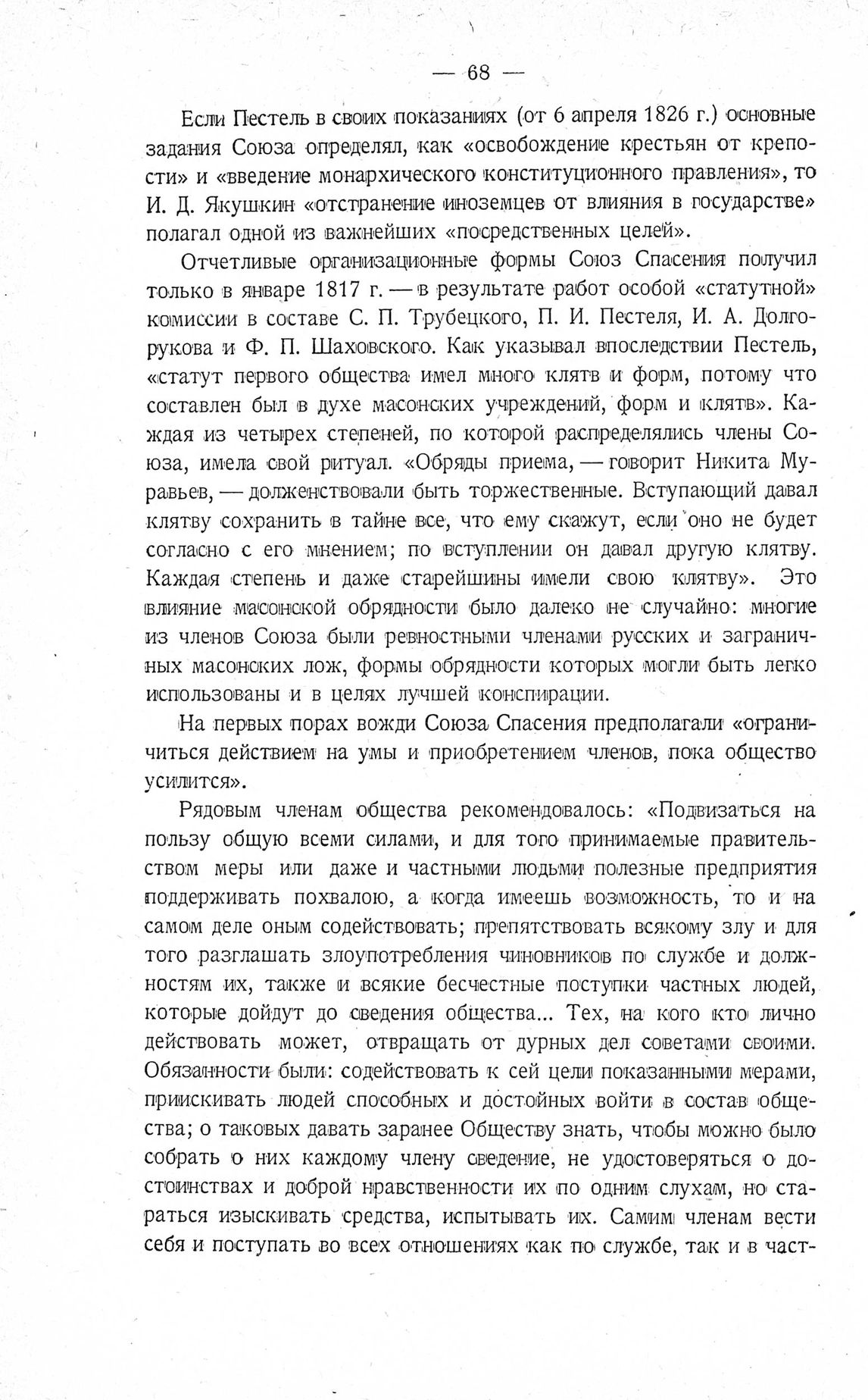 http://elib.shpl.ru/pages/625651/zooms/7
