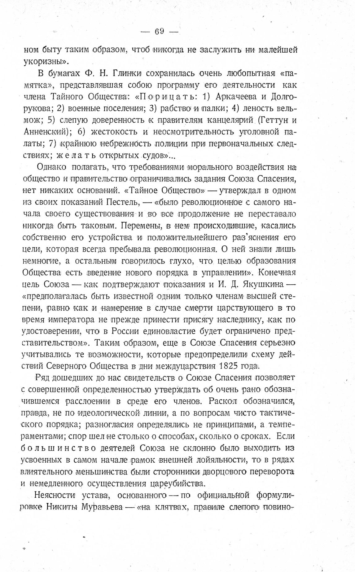 http://elib.shpl.ru/pages/625652/zooms/7