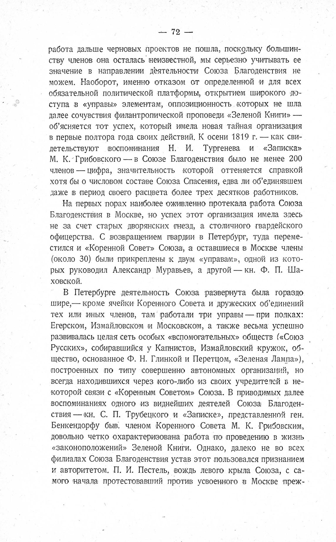 http://elib.shpl.ru/pages/625655/zooms/7