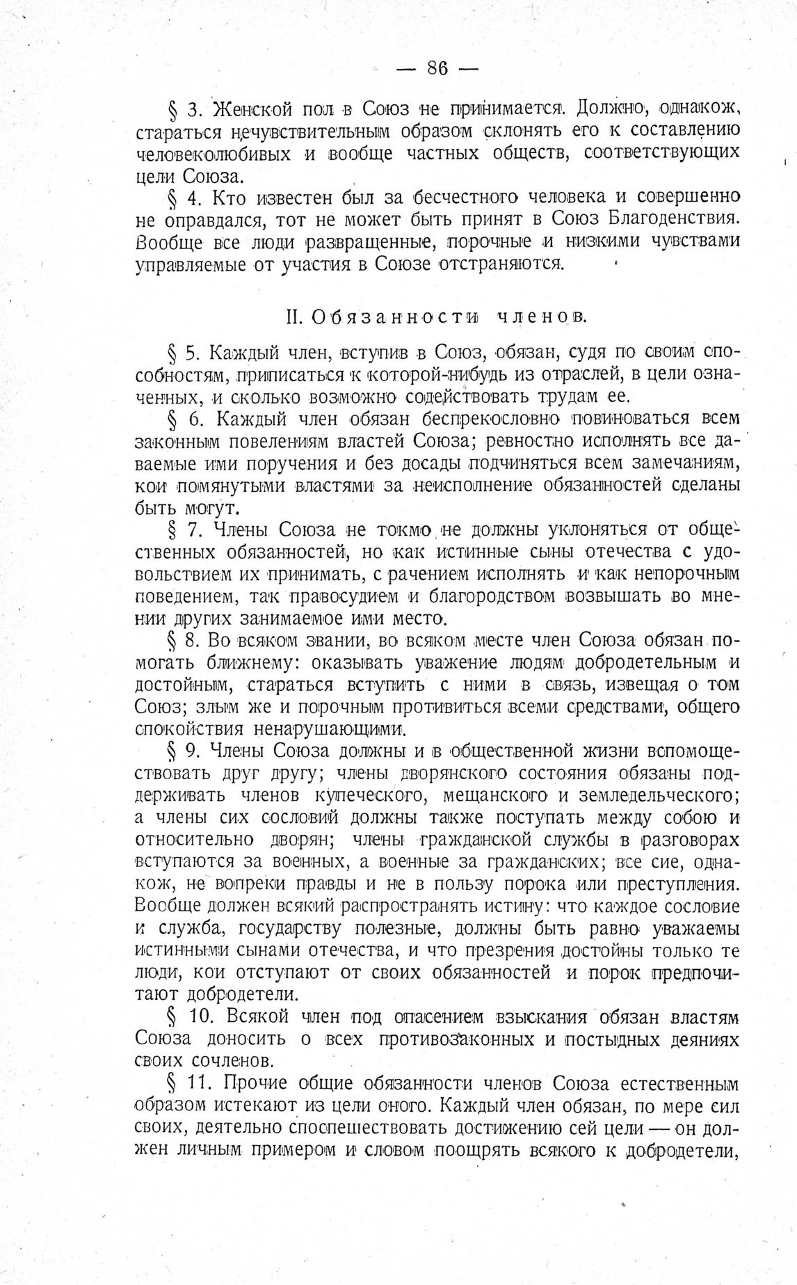 http://elib.shpl.ru/pages/625669/zooms/7
