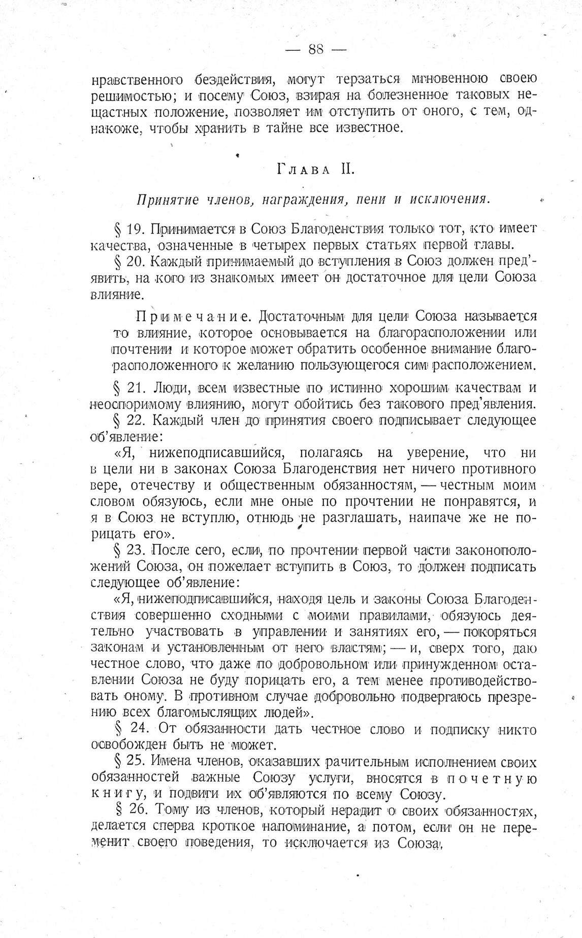http://elib.shpl.ru/pages/625671/zooms/7