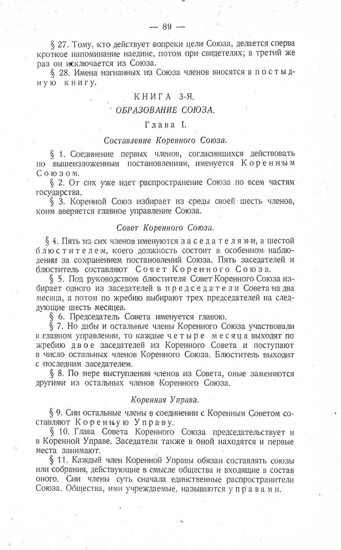 http://elib.shpl.ru/pages/625672/zooms/7