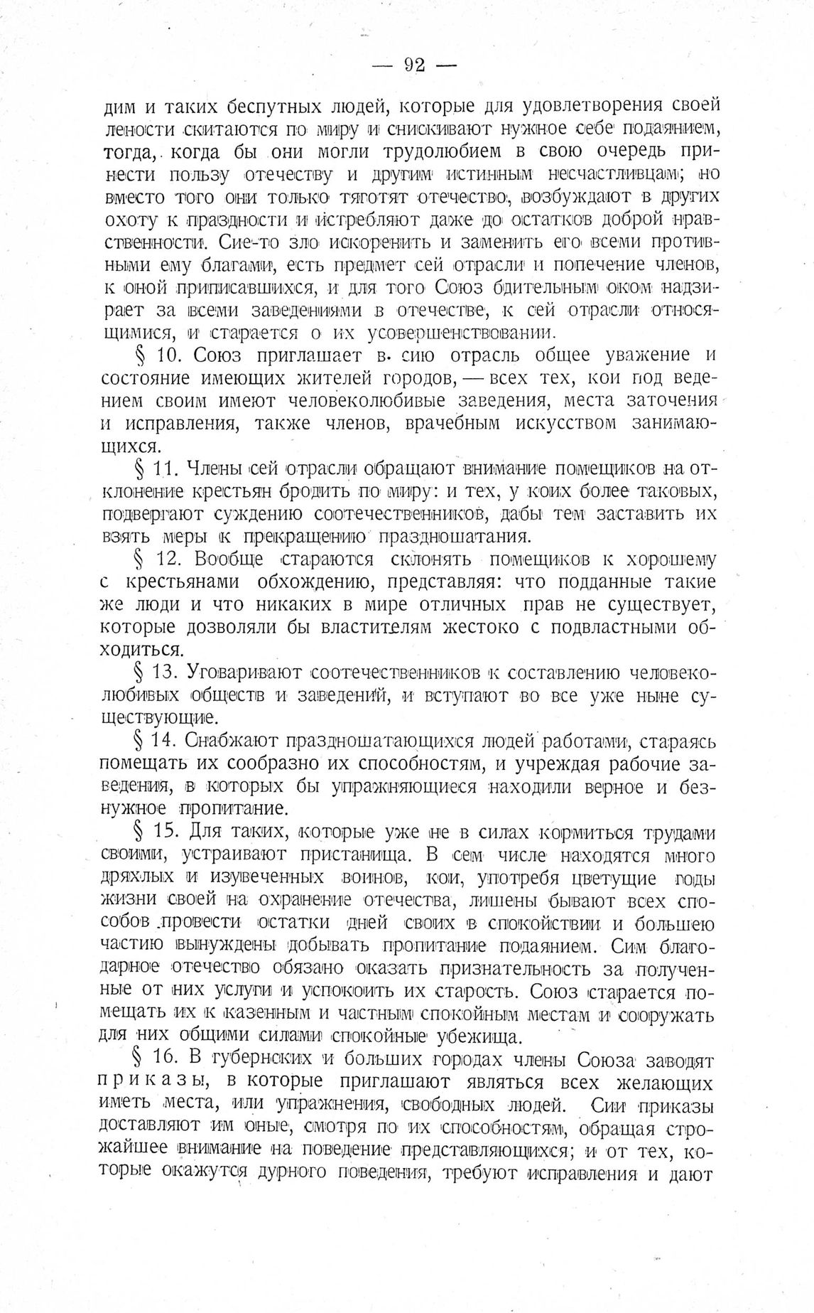 http://elib.shpl.ru/pages/625675/zooms/7