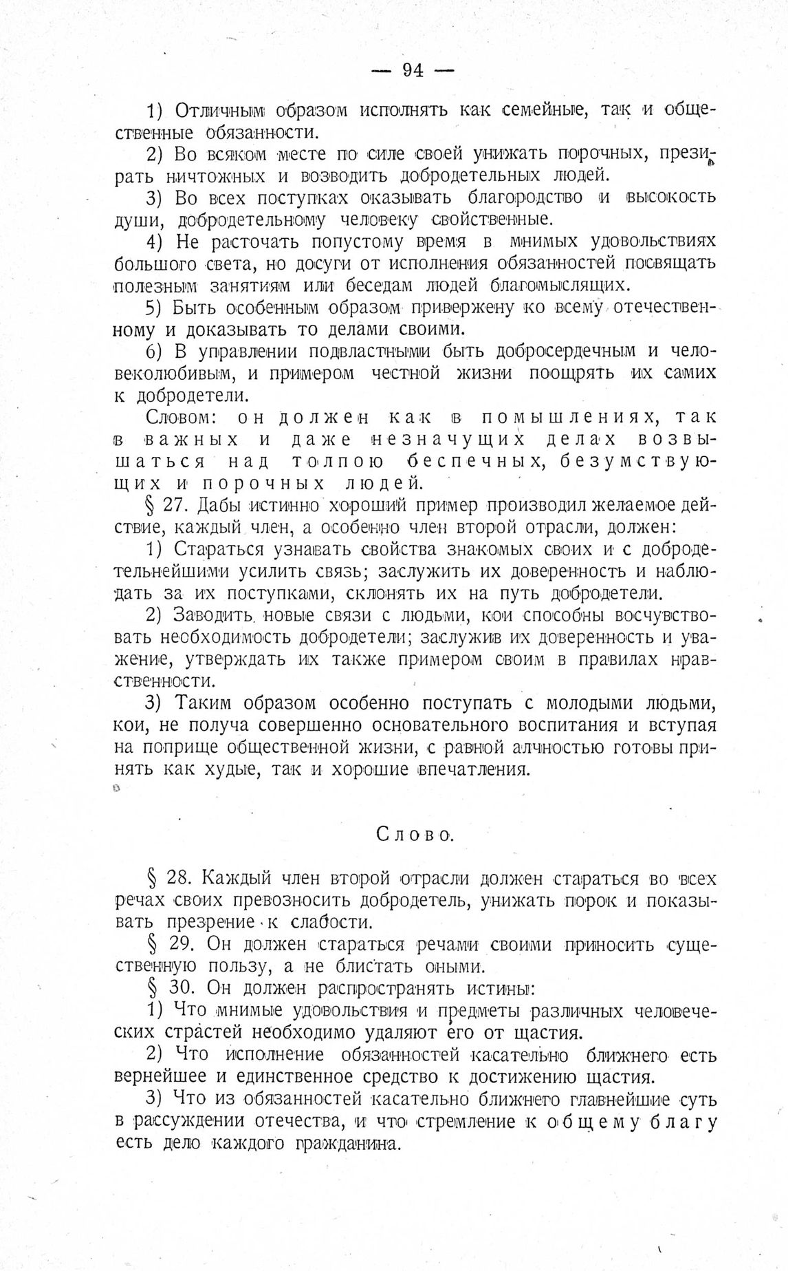 http://elib.shpl.ru/pages/625677/zooms/7