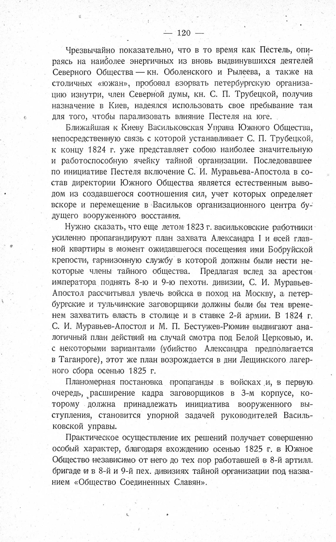 http://elib.shpl.ru/pages/625703/zooms/7