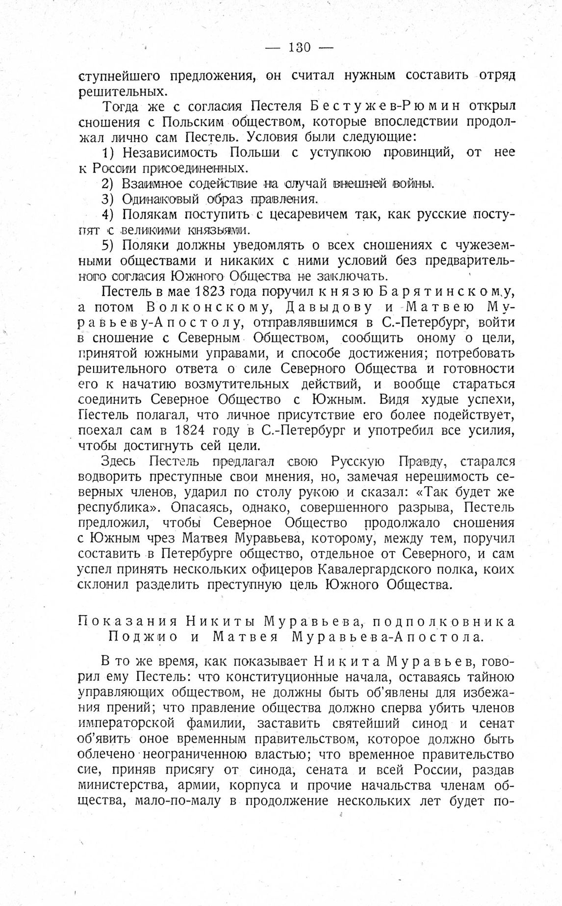 http://elib.shpl.ru/pages/625713/zooms/7