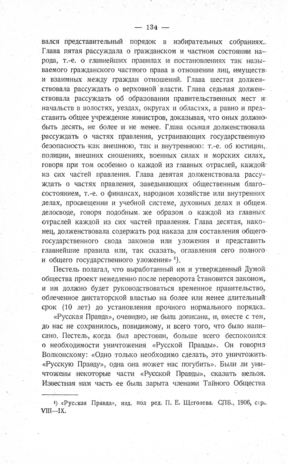 http://elib.shpl.ru/pages/625717/zooms/7