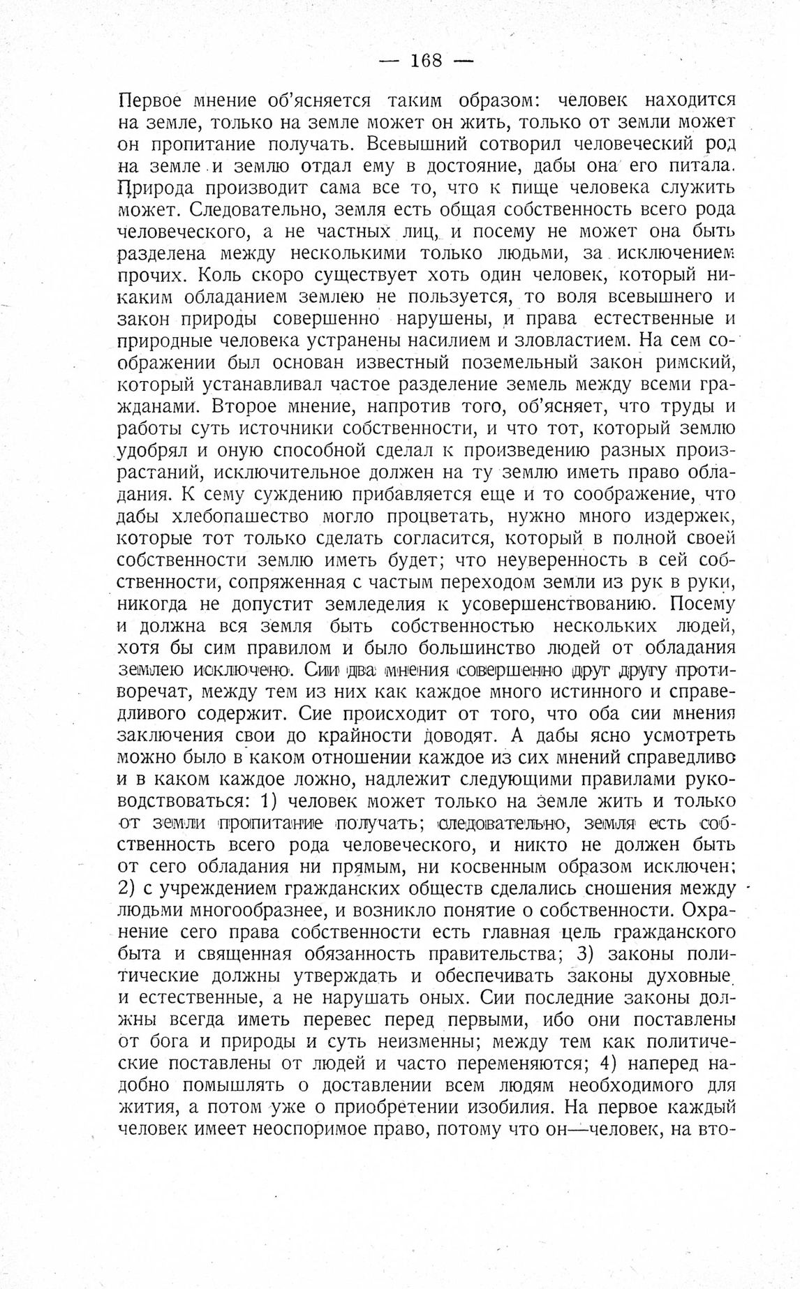 http://elib.shpl.ru/pages/625751/zooms/7