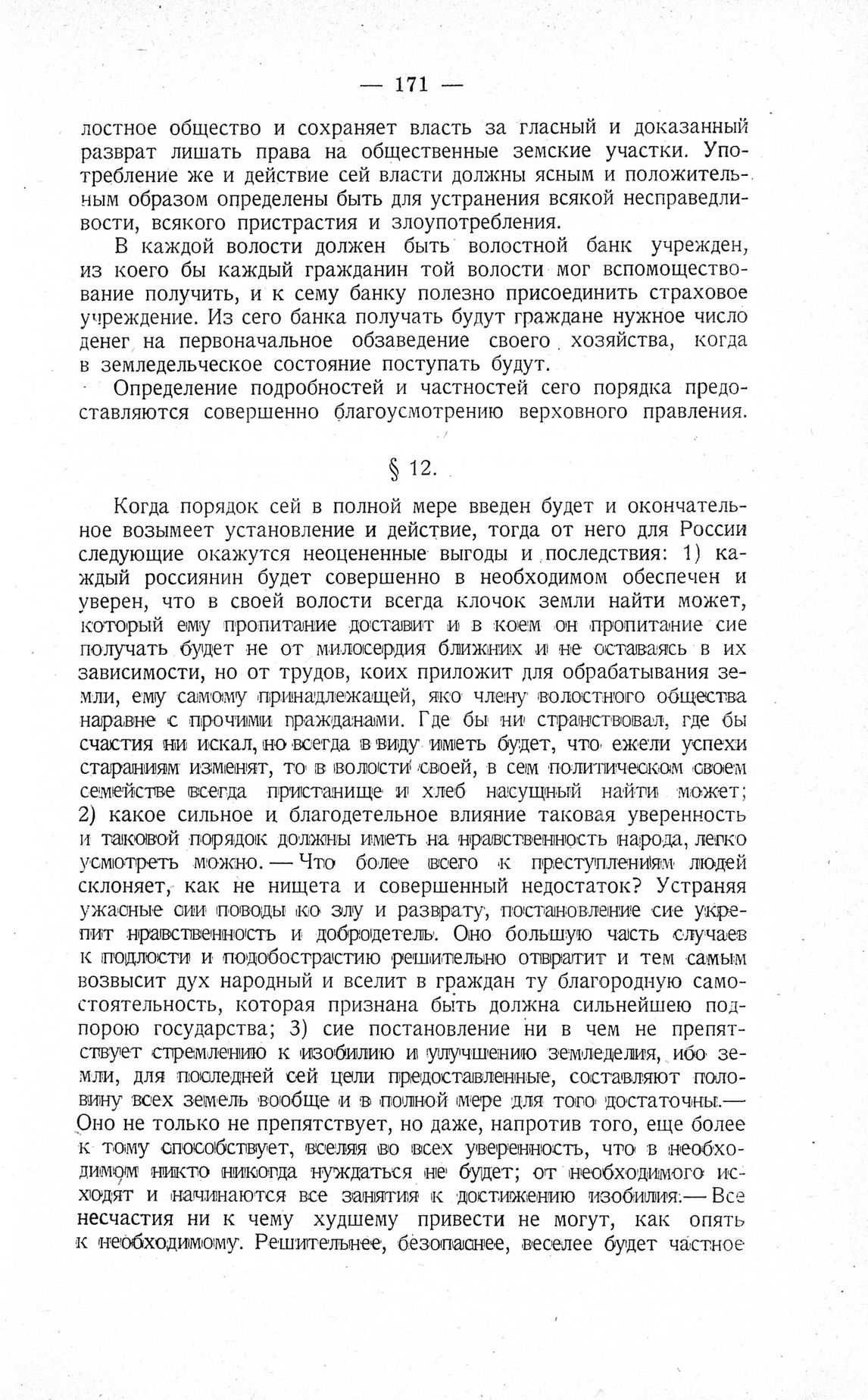 http://elib.shpl.ru/pages/625754/zooms/7