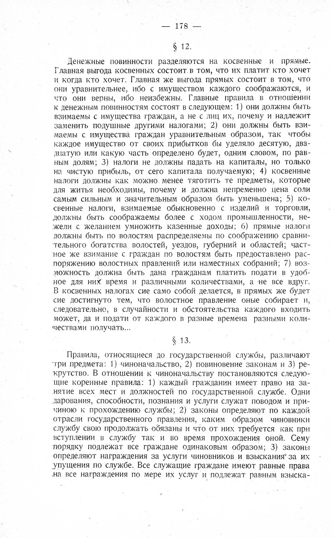 http://elib.shpl.ru/pages/625761/zooms/7