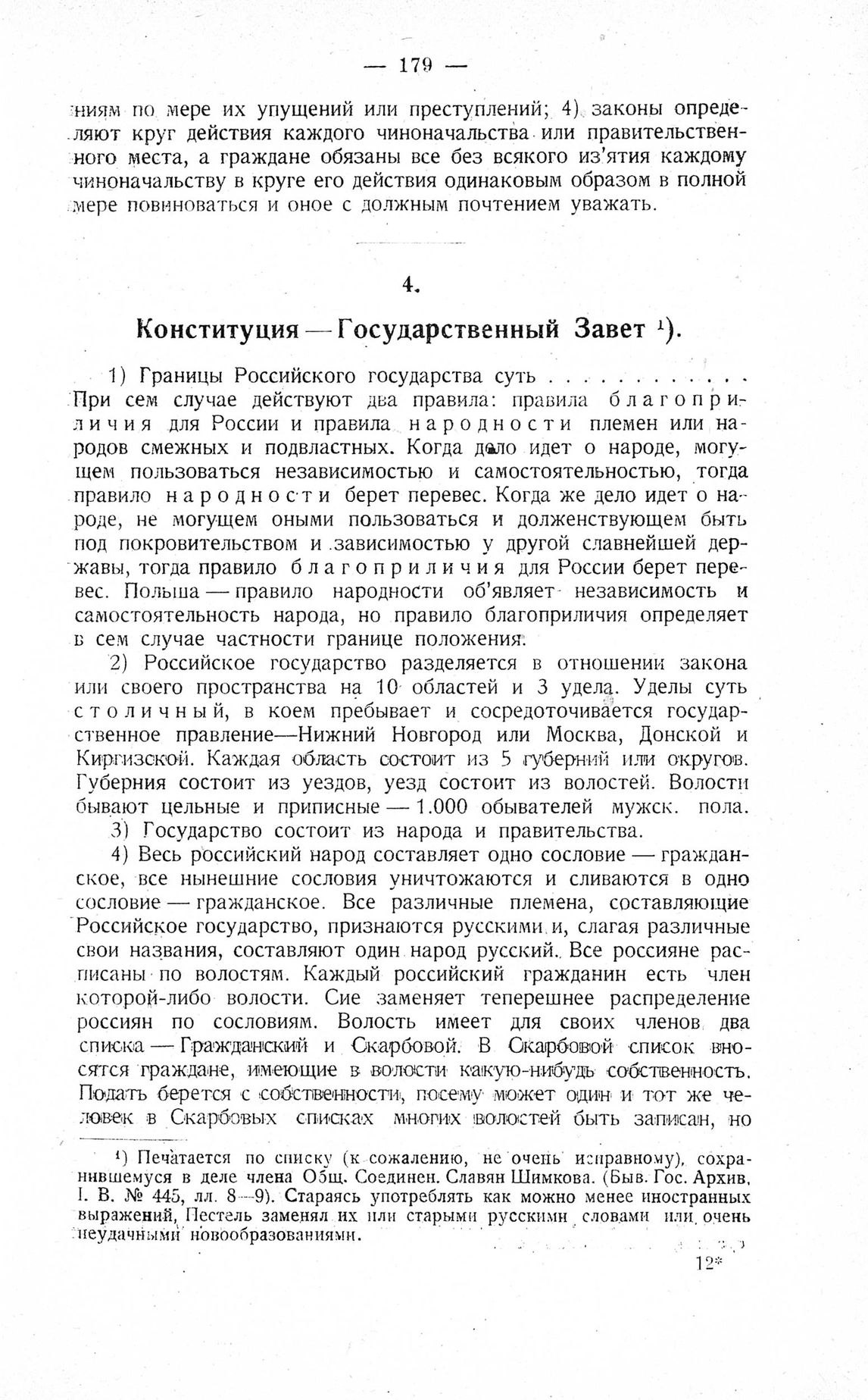 http://elib.shpl.ru/pages/625762/zooms/7