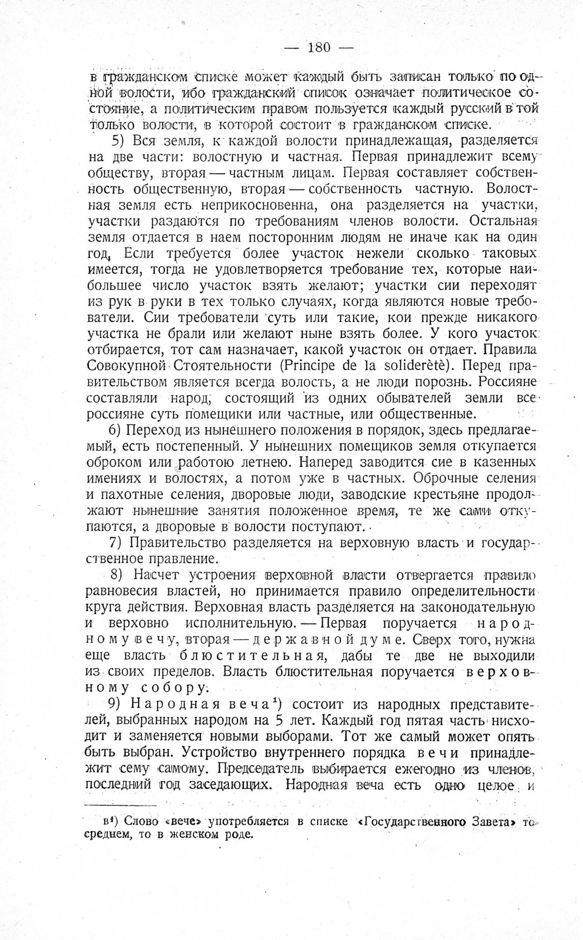 http://elib.shpl.ru/pages/625763/zooms/7