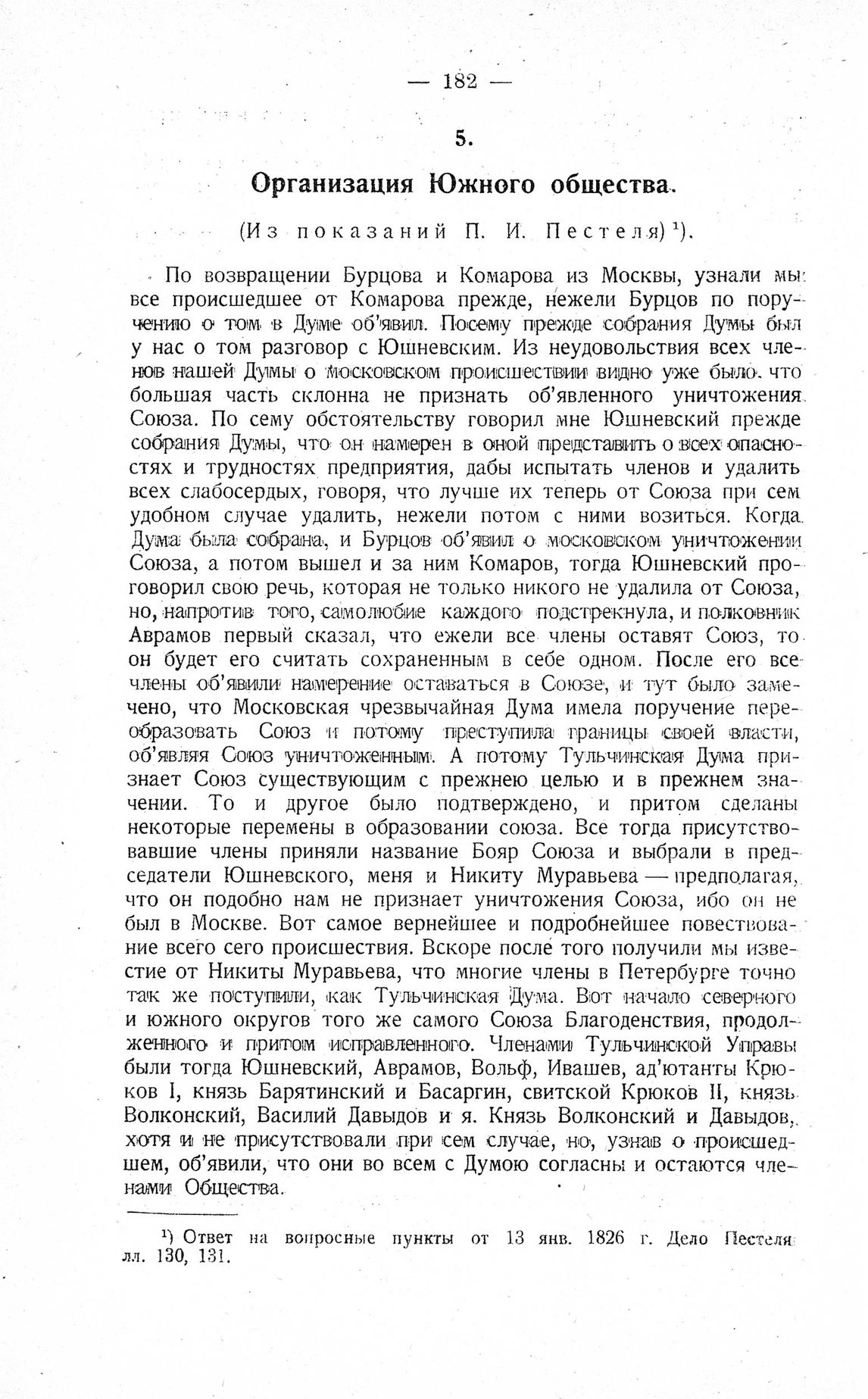 http://elib.shpl.ru/pages/625765/zooms/7