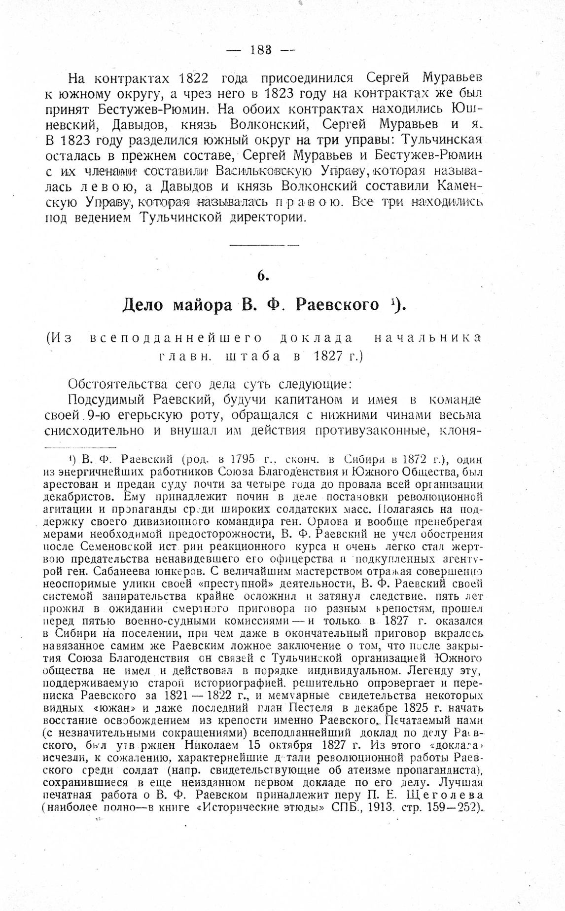 http://elib.shpl.ru/pages/625766/zooms/7