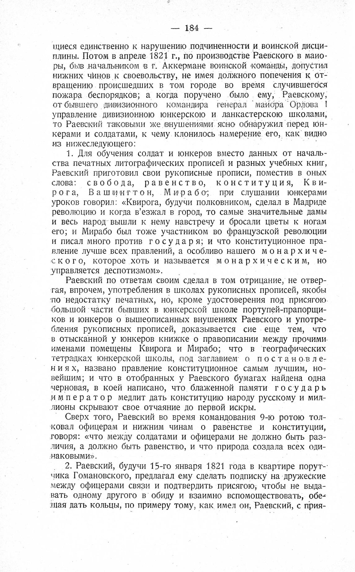 http://elib.shpl.ru/pages/625767/zooms/7