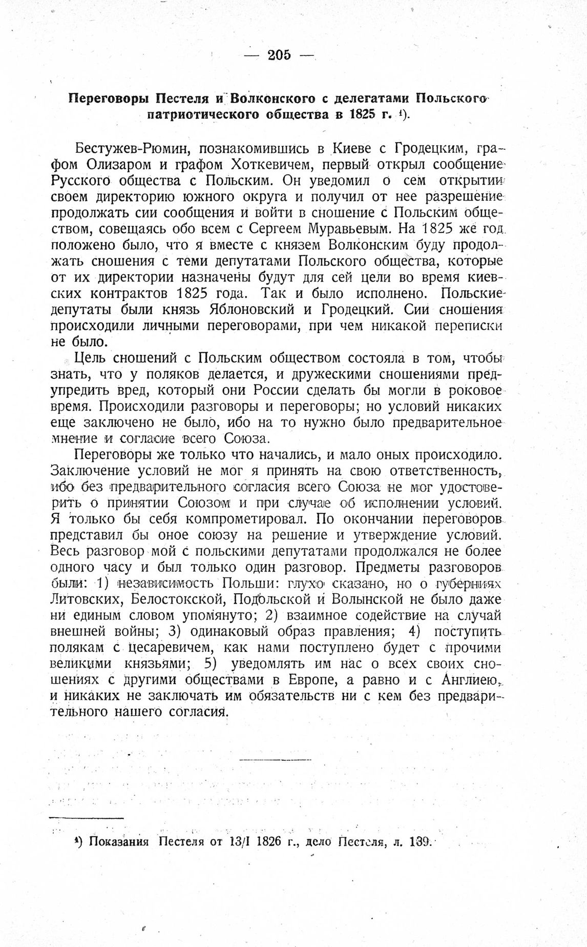 http://elib.shpl.ru/pages/625788/zooms/7