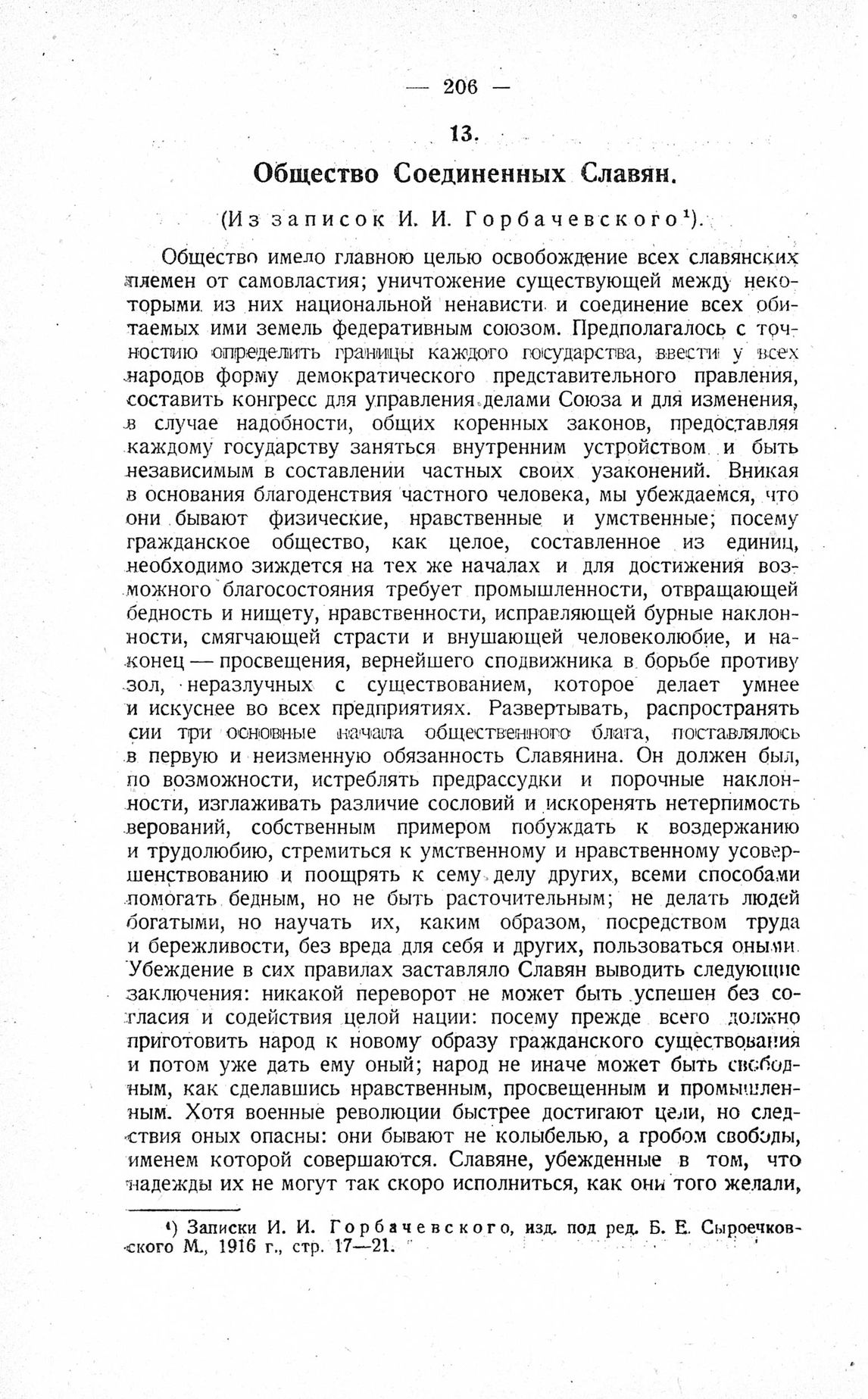 http://elib.shpl.ru/pages/625789/zooms/7